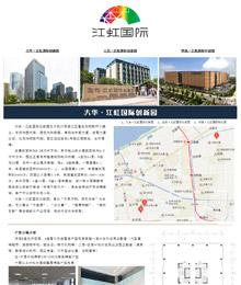 大华·江虹国际创新园
