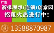浙报理想创意产业园写字楼