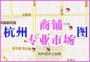 杭州商铺专业市场图