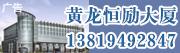 杭州黄龙恒励大厦写字楼