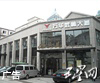 万华武林商务大厦