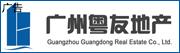 广州市粤友房地产代理有限公司