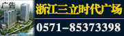 浙江三立时代钱柜娱乐写字楼