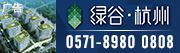 绿谷・杭州东部创新中心写字楼