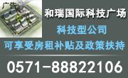 杭州和瑞国际科技广场写字楼
