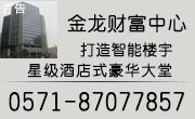 金龙财富中心写字楼