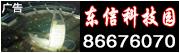 东信科技园写字楼