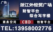 浙江外经贸钱柜娱乐写字楼