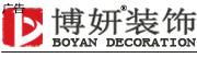 浙江博妍建筑装饰工程有限公司
