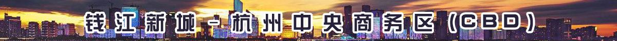 杭州钱江新城CBD写字楼