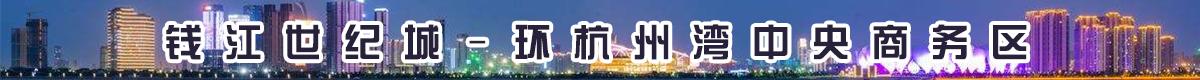 杭州钱江世纪城CBD写字楼