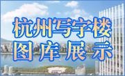 杭州写字楼图库展示