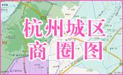 杭州城区商圈图