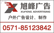 杭州旭峰广告有限公司