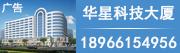 华星科技大厦写字楼