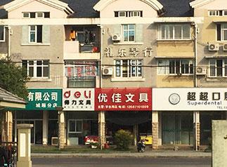 美之园小区商铺