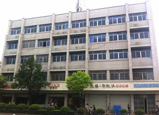 五联办公楼