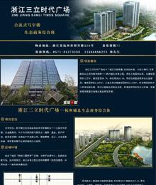 浙江三立时代广场