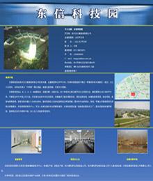 东信科技园