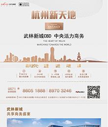 杭州新天地