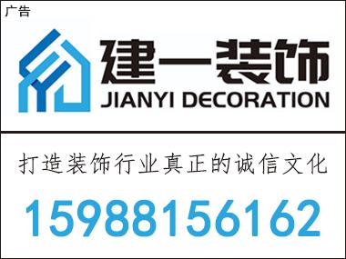 杭州建一建筑装饰工程有限公司