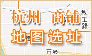 杭州商铺地图选址