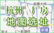 杭州厂房地图选址