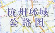 杭州环城公路图