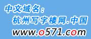 杭州��字�蔷W
