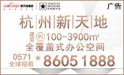 杭州新天地��字��