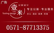 杭州壹米�b�工程有限公司