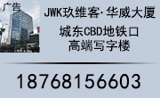 JWK玖维客・华威大厦写字楼