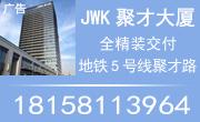JWK聚才大厦写字楼