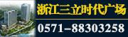 浙江三立�r代�V���字��