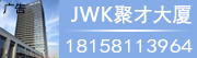 JWK聚才大�B��字��