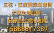 三花・江虹国际创意园写字楼