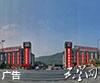 建华长城机电产业园