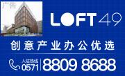 LOFT49创意城市先行区写字楼