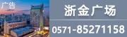 杭州浙金广场写字楼