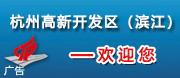 杭州高新区(滨江)写字楼