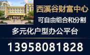 杭州西溪谷财富中心写字楼
