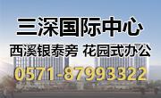 杭州三深国际中心写字楼