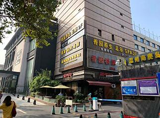 香园饭店商铺