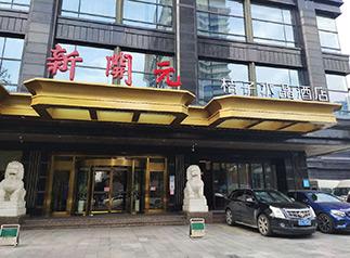 新开元大酒店(解放店)