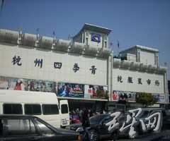 杭州四季青服装市场