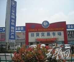 浙江旧货交易市场
