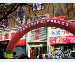 第五季百货杭州广新店