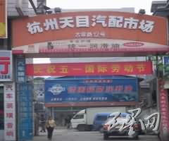 杭州天目汽配市场