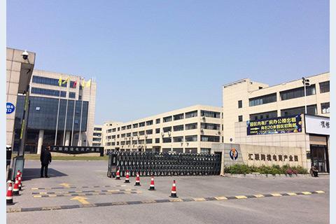 汇联跨境电商产业园