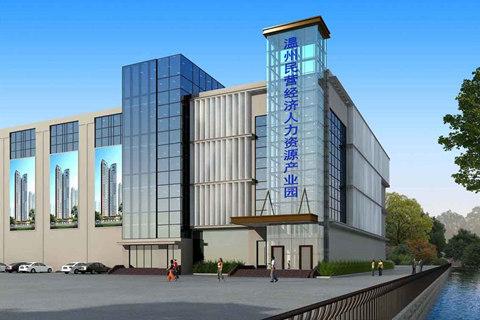 温州民营经济人力资源产业园